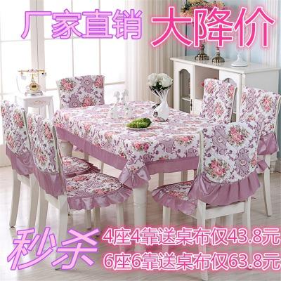 茶几桌布凳子套桌椅子套餐艺茶几椅垫套装防水梳妆台布圆桌布布艺