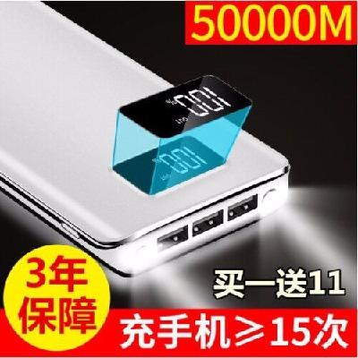 【买一送4】大容量可爱充电宝20000毫安移动手机智能便携