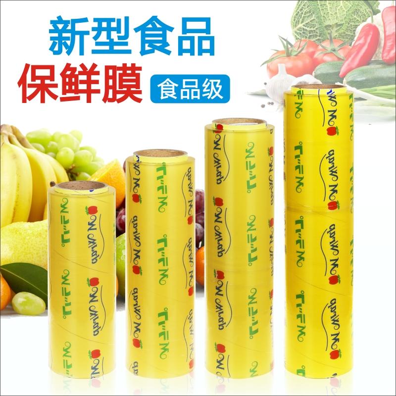 450米保鲜膜超市水果蔬菜生鲜冷藏厨房食品家用保鲜膜大卷透明膜