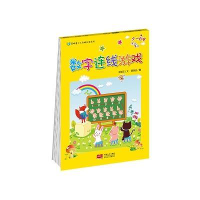 宝宝数字连线书认识数字1-100-200 涂色涂画游戏书5-6岁 儿童低幼