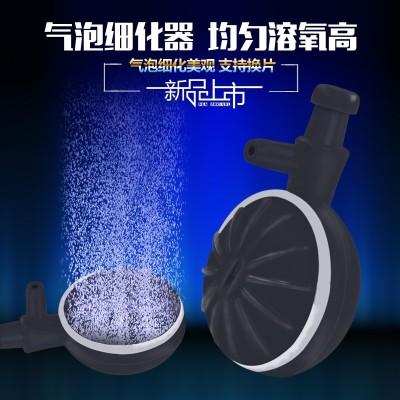 鱼缸纳米气泡器氧气泵气石空气细化器静音低压鱼缸气盘气石包邮