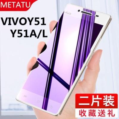 步步高vivoY51钢化玻璃膜 vivo y51a抗蓝光手机贴膜防爆y51t前后
