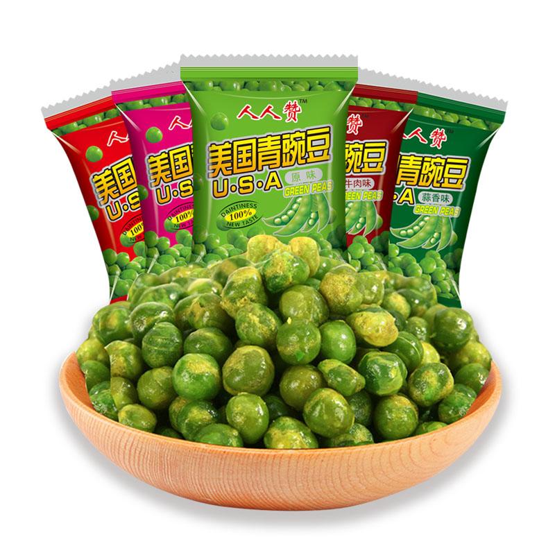 【买二送一】美国青豆独立小包装青豌豆青豆炒货休闲食品零食30包