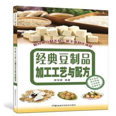 豆制品制作技术大全 五香豆腐丝豆皮腐竹加工视频教程6教程1书籍