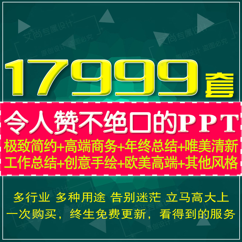 <strong>ppt模板商务动态教育工作</strong>