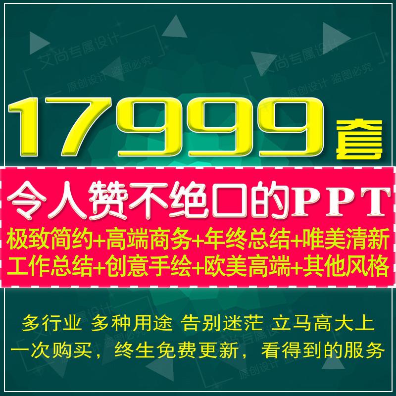 ppt模板商务动态教育工作总结毕业答辩中国风简约PPT模版设计素材