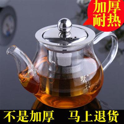 家用加厚耐热玻璃茶壶红茶花草茶壶过滤冲茶功夫茶具玻璃茶壶