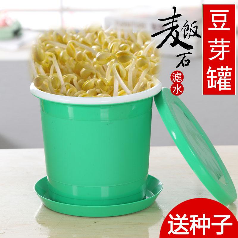 豆芽罐 家用生豆芽机 麦饭石塑料豆芽罐豆芽菜种植桶发绿豆黄豆芽